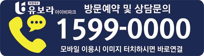 마창대교 반도유보라 아이비파크 대표번호.jpg